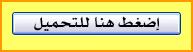 تجميعية جامع العلوم لطلبة البكالوريا موسوعة شاملة - تحميل مباشر - 09.jpg