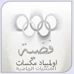 Sports Olympics