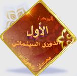 وسام الدوري السينمائي