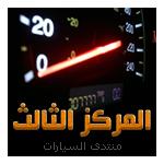 مسابقة معرض السيارات 2011