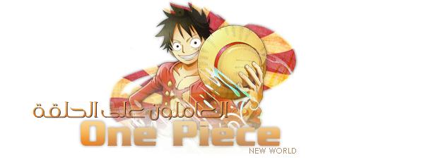 ������ ( 543 ) �� ������� ( �� ��� | One Piece ) + ������ ( 542 ) ������