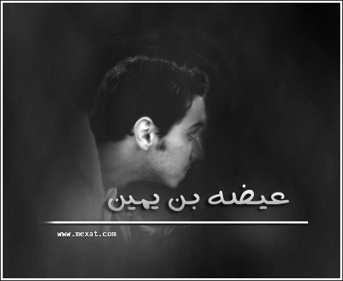آلدآعيه | عيضه آلنهدي || Da'wa clip's attachment.php?attac