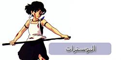 Princess Mononoke :: يستطيع الرأس العض حتى وهو مقطوع attachment.php?attac