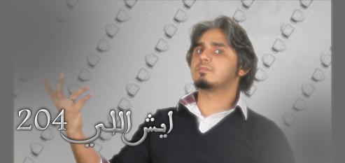 I ايش اللي  - 204 attachment.php?attac