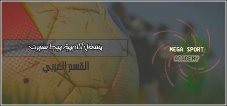 أكاديمية ميجا سبورت | القسم العربي | attachment.php?attac