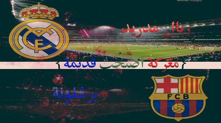 برشلونة vs ريال مدريد معركة اصبحت قديمة attachment.php?attac