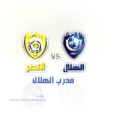 آلهلآل vs النصر ديربي العاصمه •】 تقديمـْ 【• attachment.php?attac