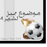 العرب تتكلم عن [زيدان العرب] attachment.php?attac