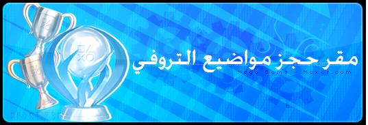 مقر حجز مواضيع التروفي