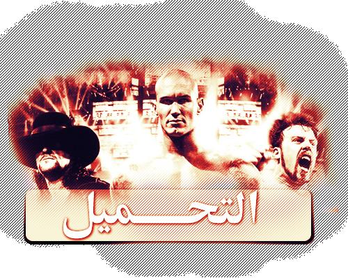 تحميل لعبة المصارعة WWE SmackDown VS Raw 2011 للكمبيوتر بحجم 70 Mb بدون تسطيب