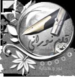 وسام قلم نوراني