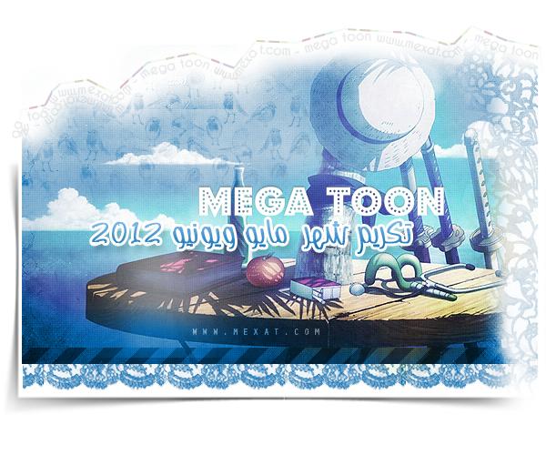 """ها أنا قادم إليك ياكنزي العزيز فانتظرني"""" تكريم شهر مايو و يونيو 2012 """" attachment.php?attac"""