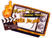 مسابقة The Master of Asian movies