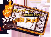 مسابقة The Master of Asian movies