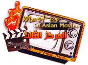 ������ The Master of Asian movies