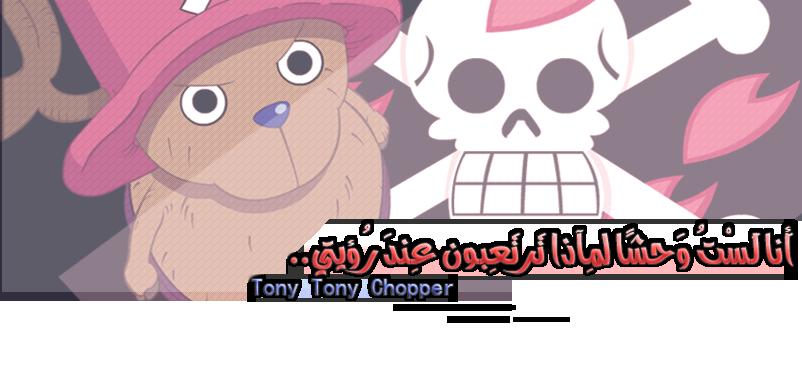 أَنا لَسْتُ وَحشًا لِمآذا تَرتَعِبون عِندَ رُؤيتي..Tony Tony Chopper attachment.php?attac