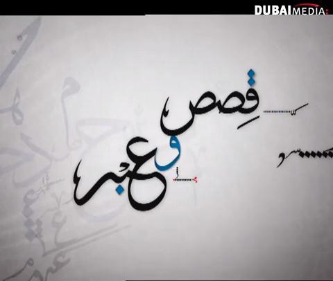 برنامج (قصص وعبر) فضيلة الشيخ وسيم يوسف