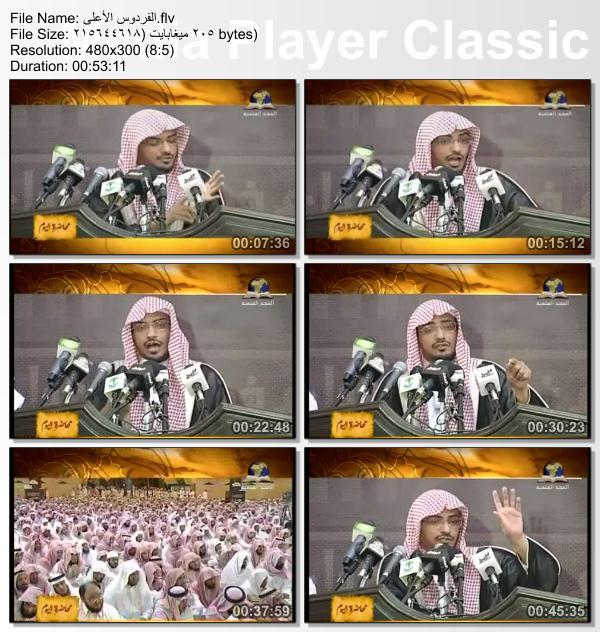 محاضرة (الفردوس الأعلى) للشيخ صالح