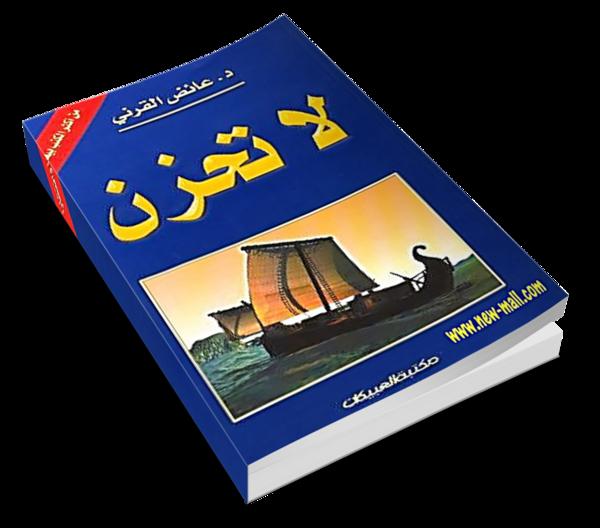 كتاب تحزن) للشيخ عائض الله
