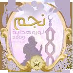 نجم نور وهداية 2009