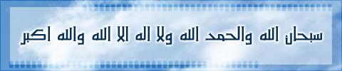 محاضرة (أثر المتغيرات على الاستقرار للأسرة) للشيخ محمد المنجد