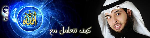 برنامج (كيف تتعامل مع الله [الجزئين]) مع فضيلة الشيخ مشاري الخراز