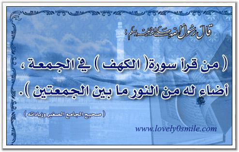 برنامج (أئمة الهدى ومصابيح الدجى) فضيلة الشيخ محمد حسان