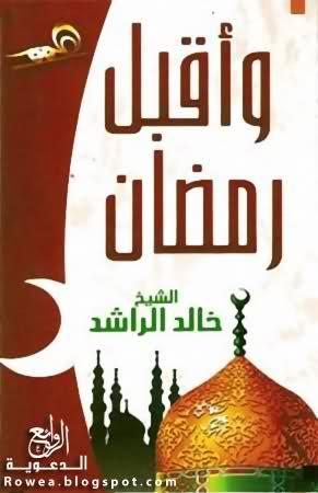 محاضرة صوتية بعنوان (وأقبل رمضان) للشيخ خالد الراشد