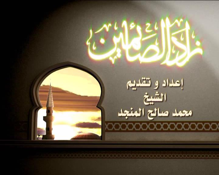برنامج (زاد الصائمين) فضيلة الشيخ محمد صالح المنجد