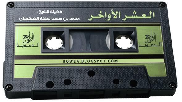 محاضرة صوتية بعنوان (العشر الأواخر) للشيخ محمد المختار الشنقيطي