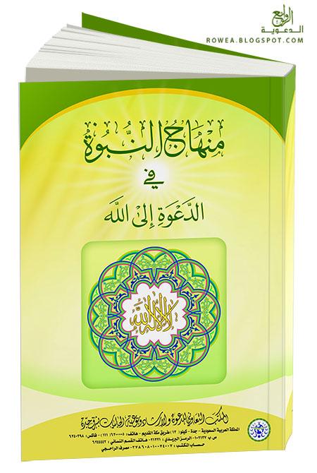 كتاب (منهاج النبوة الدعوة إلى الله) للشيخ مهدي مبجّر
