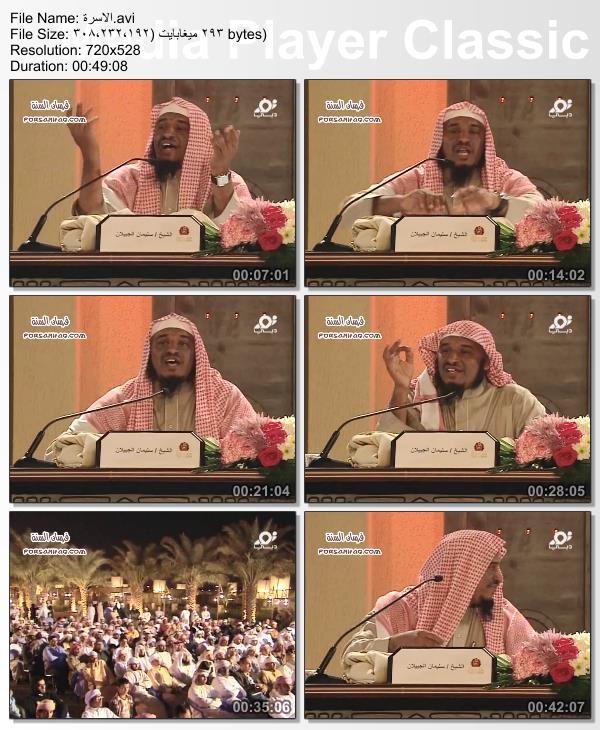 محاضرة (الأسرة) للشيخ سليمان عبد العزيز الجبيلان