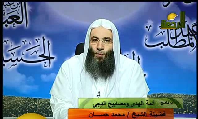 برنامج (أئمة الهدى ومصابيح الدجى) مع فضيلة الشيخ محمد حسان