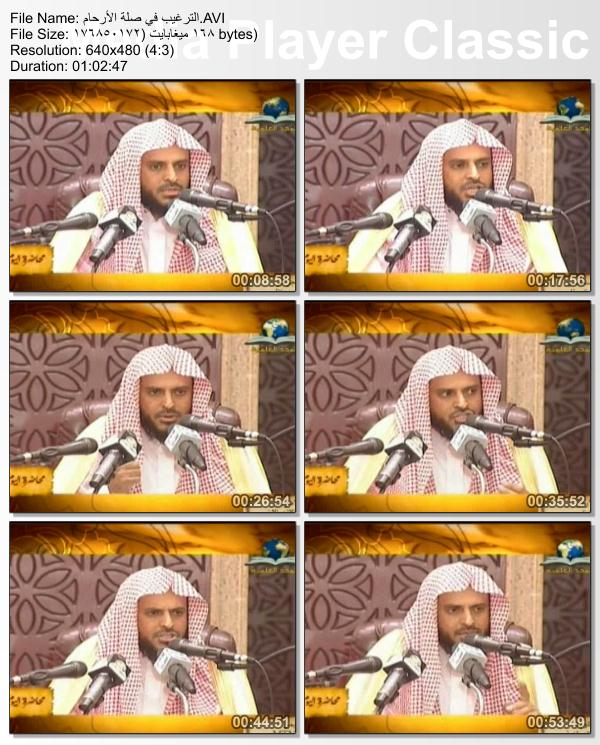 محاضرة (الترغيب صلة الأرحام) للشيخ عبد العزيز الطريفي