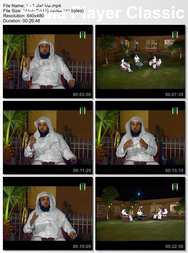 برنامج (نهاية العالم [المواسم الثلاثة]) للشيخ محمد العريفي
