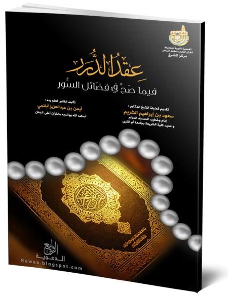 كتاب (عقد الدرر فيما صح في فضائل السور) للشيخ أيمن أبانمي