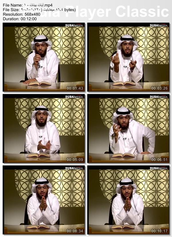 برنامج (آيات بينات) فضيلة الشيخ وسيم يوسف