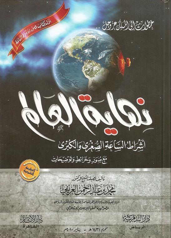 كتاب (نهاية العالم) لفضيلة الشيخ محمد عبد الرحمن العريفي