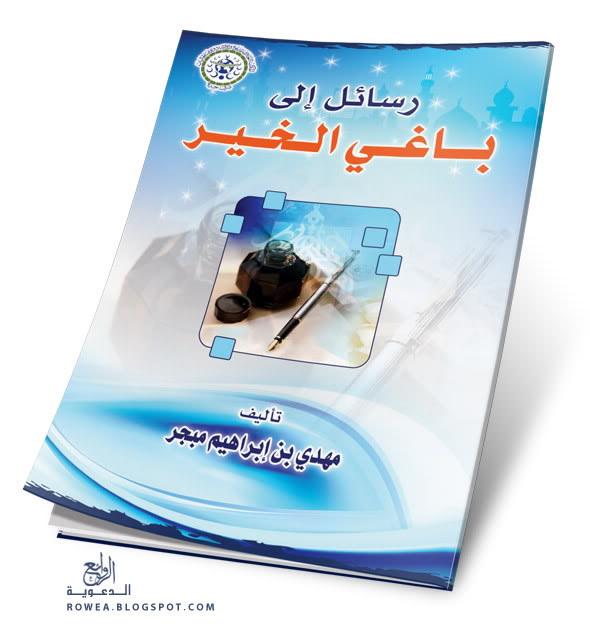 كتاب (رسائل إلى باغي الخير) للشيخ مهدي بن إبراهيم مبجر