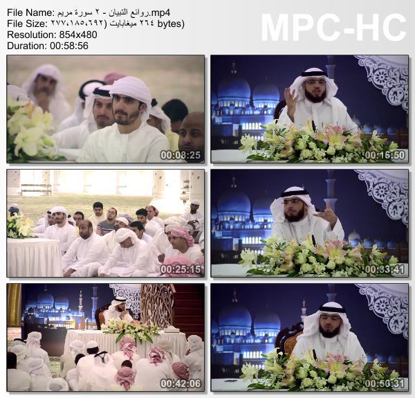 محاضرات (روائع التبيان) مع فضيلة الشيخ وسيم يوسف