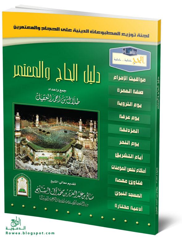 كتاب (دليل الحاج والمعتمر) للشيخ طلال بن أحمد العقيل
