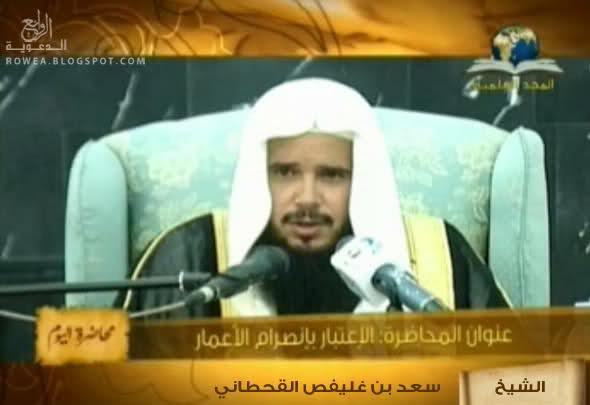 محاضرة (الإعتبار بانصرام الأعمار) مع فضيلة الشيخ سعد القحطاني