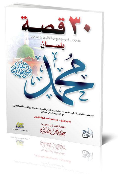 كتاب (ثلاثون قصة بلسان محمد) للشيخ عصام بن عبدالعزيز الشايع