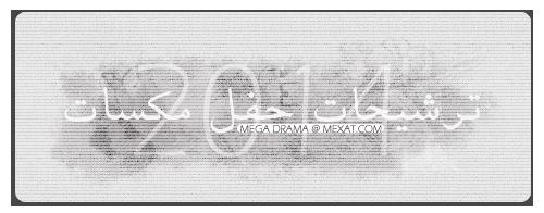 ������� ���� ����� ������� 2014 // Mega Drama Awards