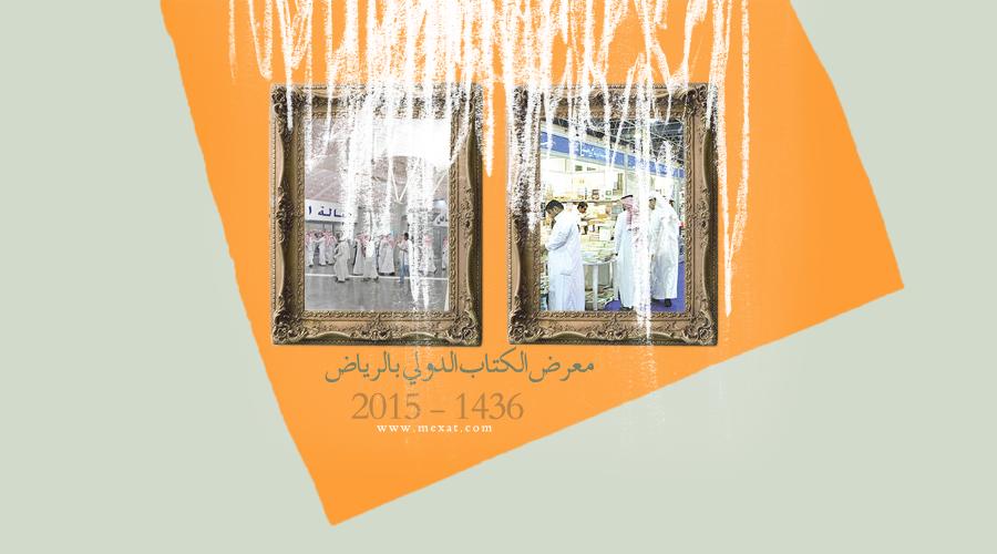 الرياض 2016. 1. لائحة الكتب الموجودة في المعرض Adobe_PDF_icon