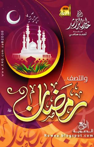 محاضرة صوتية (وانتصف رمضان) مع فضيلة الشيخ خالد الراشد