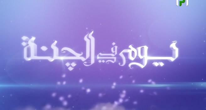 برنامج (يوم في الجنة) مع فضيلة الشيخ محمود المصري