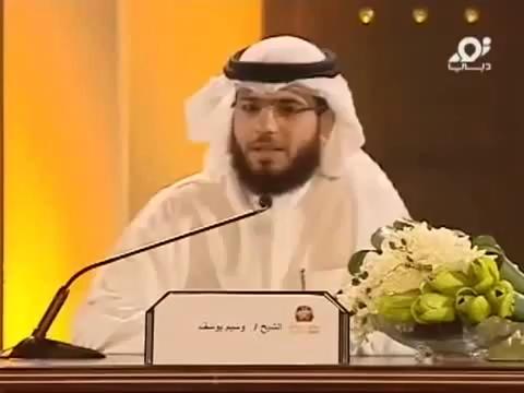محاضرة (أحبته فسجنته) مع فضيلة الشيخ وسيم يوسف