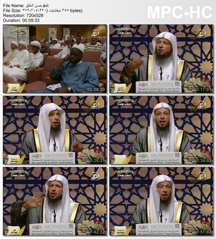 محاضرة (حسن الخلق) مع فضيلة الشيخ سعد بن عتيق العتيق