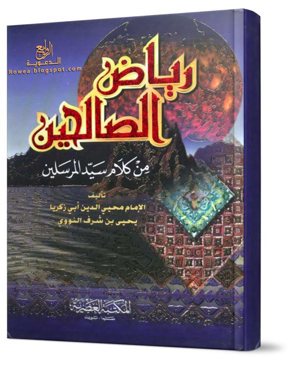 كتاب (رياض الصالحين) للإمام محيي الدين أبي زكريا -رحمة الله-